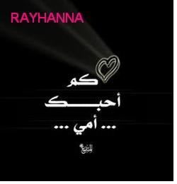 يارب خليها (رمضان كريم الحبيبة)