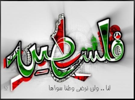 فلسطين ابداع مذهل 13140453553