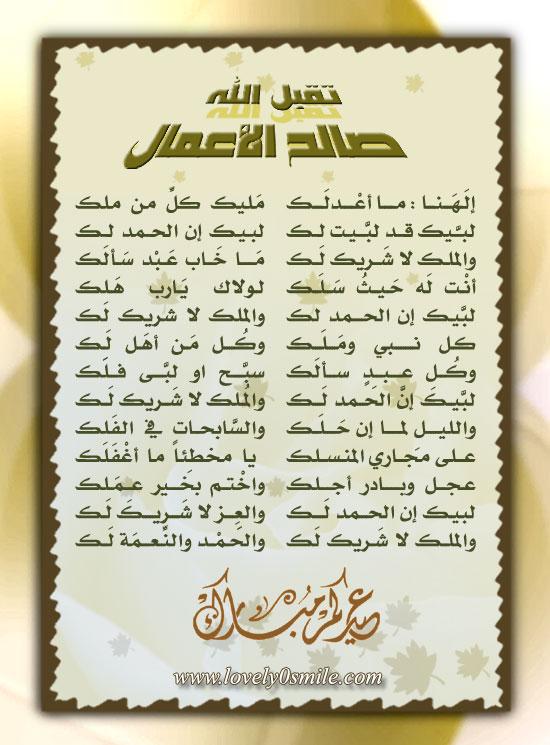 لسان الحاج يقـــــــــــــــول