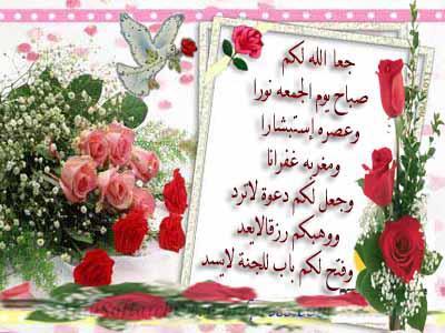جمعة طيبة إن شاء الله - صفحة 4 13294484881