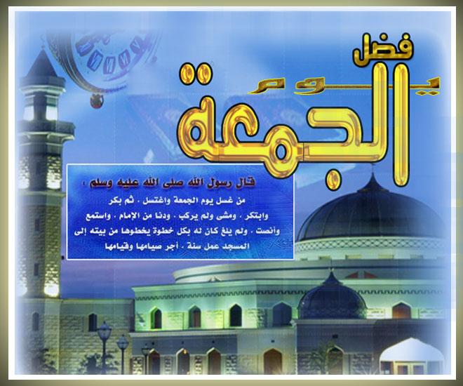 بطاقات لكلمة جمعة مباركة 133202209010.jpg