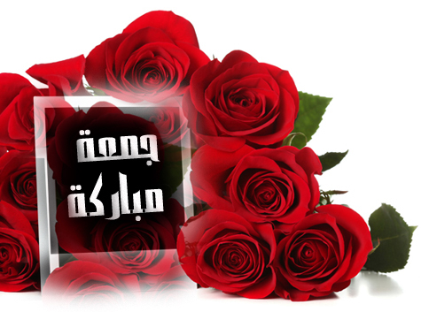 بطاقات لكلمة جمعة مباركة 13320221888.jpg