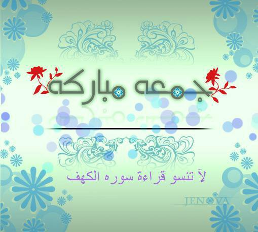 بطاقات لكلمة جمعة مباركة 13320231245.jpg