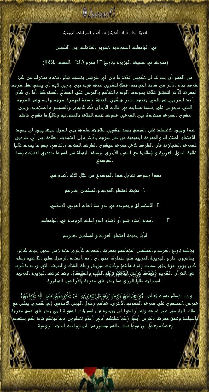 في الجامع الصعودية لتطوير العلاقات بين البلدين 13357363031