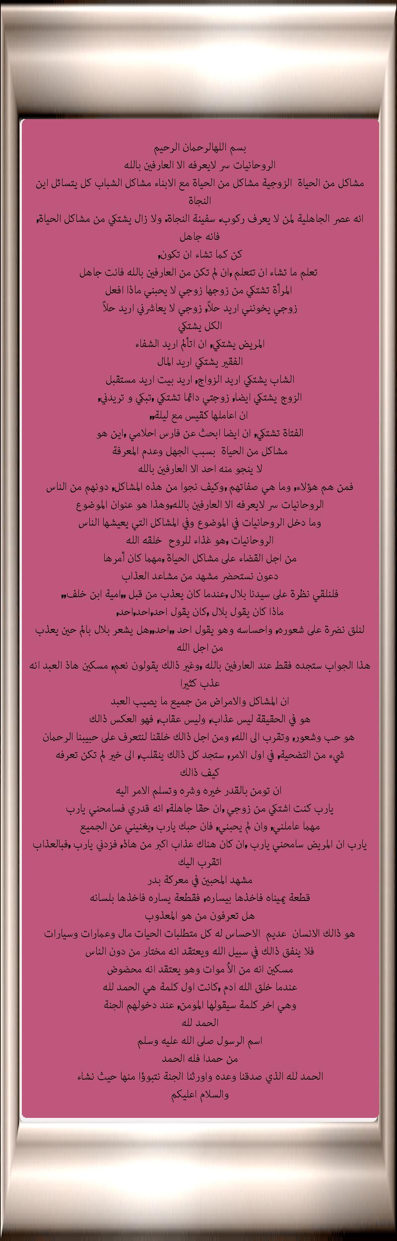 الروحانيات سر لا يعرفه الا العارفين بالله Karom.net13370838481