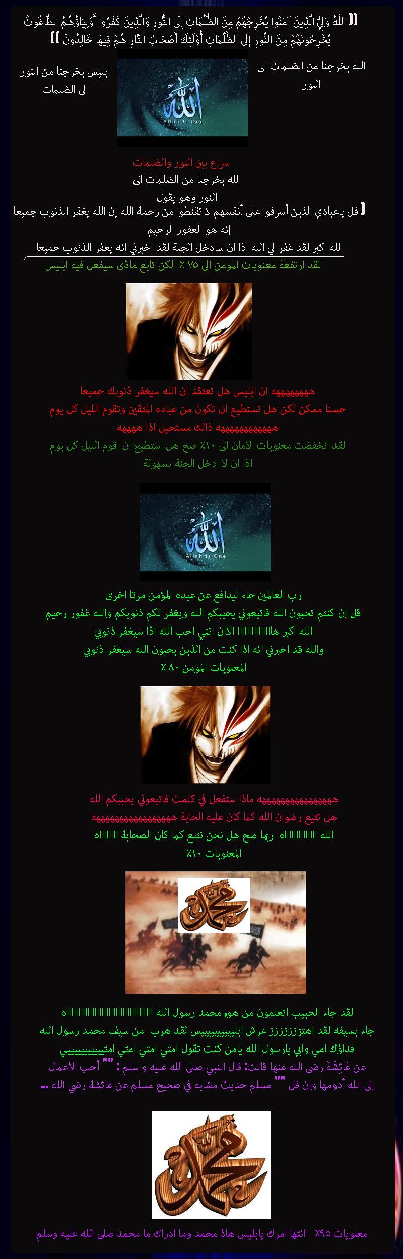 سراع بين النور والضلمات Karom.net13371294921