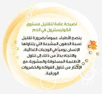 حافظ صحتك المعلومات للحفاظ الصحة karom.net13902978256